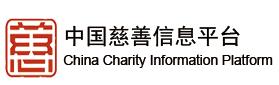 中国慈善信息平台