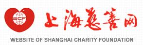 上海慈善网