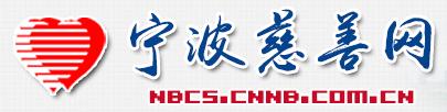 宁波慈善网