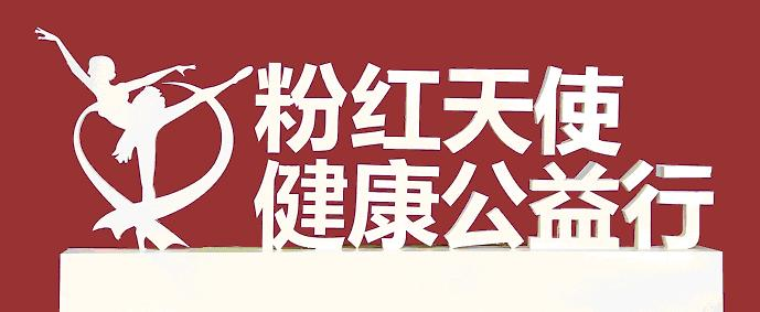 粉红天使banner.JPG